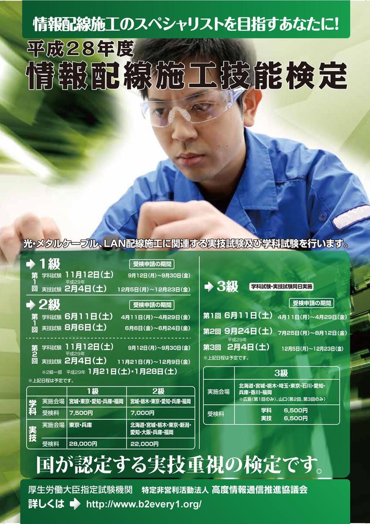 H28_kentei_poster.jpg